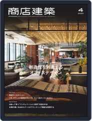 商店建築 shotenkenchiku (Digital) Subscription March 28th, 2020 Issue