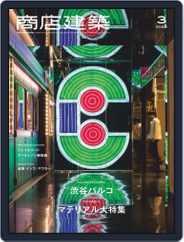 商店建築 shotenkenchiku (Digital) Subscription February 28th, 2020 Issue