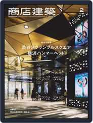 商店建築 shotenkenchiku (Digital) Subscription January 28th, 2020 Issue