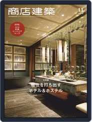 商店建築 shotenkenchiku (Digital) Subscription October 28th, 2019 Issue