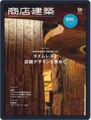 商店建築 shotenkenchiku (Digital) Subscription September 5th, 2019 Issue