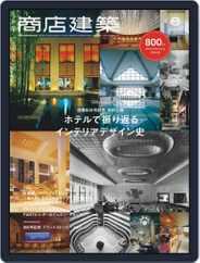 商店建築 shotenkenchiku (Digital) Subscription July 26th, 2019 Issue