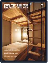 商店建築 shotenkenchiku (Digital) Subscription June 28th, 2019 Issue