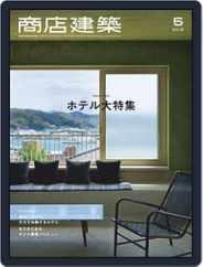 商店建築 shotenkenchiku (Digital) Subscription April 27th, 2019 Issue