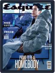 Esquire Taiwan 君子雜誌 (Digital) Subscription July 9th, 2019 Issue