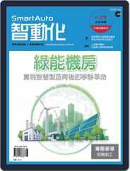 Smart Auto 智動化 (Digital) Subscription June 9th, 2020 Issue