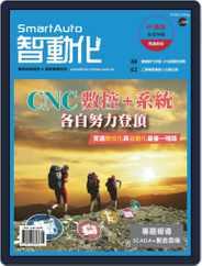 Smart Auto 智動化 (Digital) Subscription May 7th, 2020 Issue