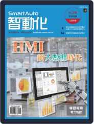 Smart Auto 智動化 (Digital) Subscription April 8th, 2020 Issue