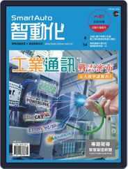 Smart Auto 智動化 (Digital) Subscription March 10th, 2020 Issue