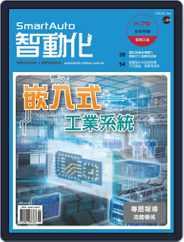 Smart Auto 智動化 (Digital) Subscription January 8th, 2020 Issue