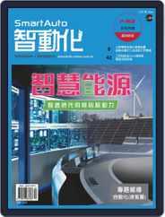 Smart Auto 智動化 (Digital) Subscription December 10th, 2019 Issue
