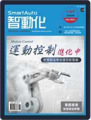 Smart Auto 智動化 (Digital) Subscription November 7th, 2019 Issue