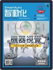 Smart Auto 智動化 (Digital) Subscription October 9th, 2019 Issue