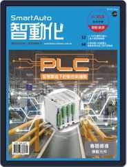 Smart Auto 智動化 (Digital) Subscription September 10th, 2019 Issue
