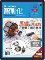 Smart Auto 智動化 (Digital) Subscription July 5th, 2019 Issue