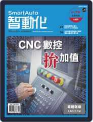 Smart Auto 智動化 (Digital) Subscription May 7th, 2019 Issue