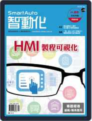 Smart Auto 智動化 (Digital) Subscription April 9th, 2019 Issue