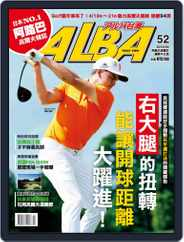 ALBA TROSS-VIEW 阿路巴高爾夫 國際中文版 (Digital) Subscription April 8th, 2019 Issue