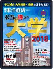週刊東洋経済臨時増刊シリーズ Magazine (Digital) Subscription May 16th, 2018 Issue