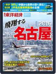 週刊東洋経済臨時増刊シリーズ Magazine (Digital) Subscription July 5th, 2016 Issue