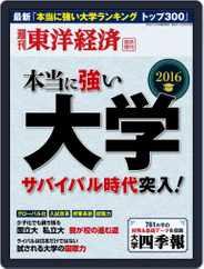 週刊東洋経済臨時増刊シリーズ Magazine (Digital) Subscription July 4th, 2016 Issue