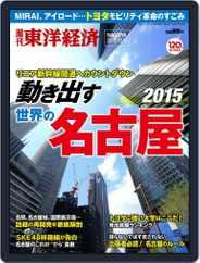 週刊東洋経済臨時増刊シリーズ Magazine (Digital) Subscription July 8th, 2015 Issue