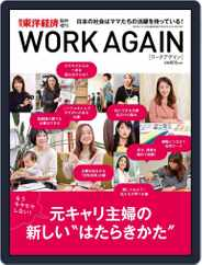 週刊東洋経済臨時増刊シリーズ Magazine (Digital) Subscription January 29th, 2015 Issue