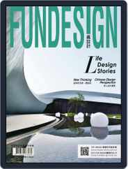 Fundesign 瘋設計 (Digital) Subscription December 15th, 2015 Issue
