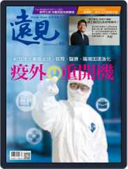 Global Views Monthly 遠見雜誌 (Digital) Subscription March 1st, 2020 Issue