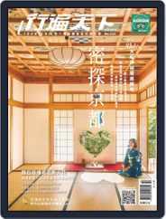 Travelcom 行遍天下 (Digital) Subscription October 2nd, 2019 Issue