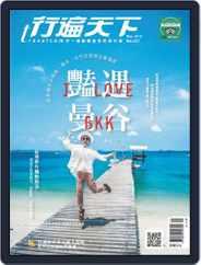 Travelcom 行遍天下 (Digital) Subscription April 30th, 2019 Issue