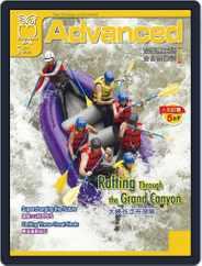 Advanced 彭蒙惠英語 (Digital) Subscription April 17th, 2020 Issue