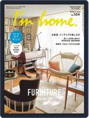 I'm Home. アイムホーム (Digital) Subscription January 15th, 2020 Issue