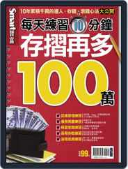 Smart Secret 智富特刊 (Digital) Subscription October 17th, 2017 Issue