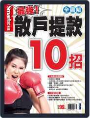 Smart Secret 智富特刊 (Digital) Subscription February 5th, 2017 Issue