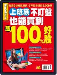 Smart Secret 智富特刊 (Digital) Subscription November 27th, 2015 Issue