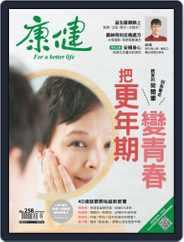 Common Health Magazine 康健 (Digital) Subscription April 30th, 2020 Issue