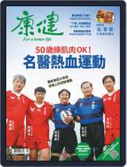 Common Health Magazine 康健 (Digital) Subscription January 30th, 2020 Issue