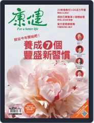 Common Health Magazine 康健 (Digital) Subscription January 3rd, 2020 Issue
