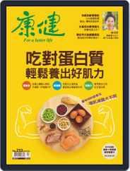 Common Health Magazine 康健 (Digital) Subscription December 2nd, 2019 Issue