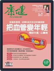 Common Health Magazine 康健 (Digital) Subscription November 1st, 2019 Issue
