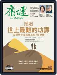Common Health Magazine 康健 (Digital) Subscription August 29th, 2019 Issue