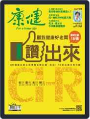 Common Health Magazine 康健 (Digital) Subscription July 30th, 2019 Issue