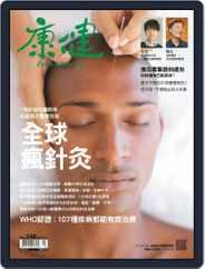 Common Health Magazine 康健 (Digital) Subscription July 1st, 2019 Issue