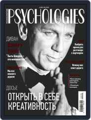 Psychologies Russia (Digital) Subscription April 1st, 2020 Issue