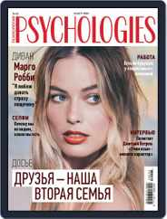 Psychologies Russia (Digital) Subscription March 1st, 2020 Issue