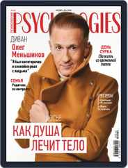 Psychologies Russia (Digital) Subscription February 1st, 2020 Issue