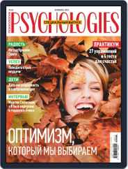 Psychologies Russia (Digital) Subscription November 1st, 2019 Issue