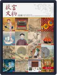 National Palace Museum ebook 故宮出版品電子書叢書 (Digital) Subscription October 11th, 2018 Issue