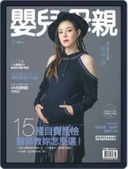 Baby & Mother 嬰兒與母親 (Digital) Subscription June 5th, 2020 Issue